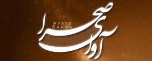 کنسرت گروه موسیقی آوای صحرا