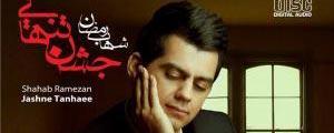 شهاب رمضان