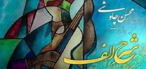 ازتولید قطعه «شرح الف» توسط محسن چاوشی تا 15 شب کنسرت برای صندلیهای خالی
