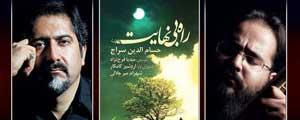 آلبوم «راه بینهایت» حسام الدین سراج اولین آلبوم سوپرمارکتی موسیقی اصیل ایران