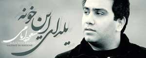مسعود امامی از «یلدای این خونه» میخواند