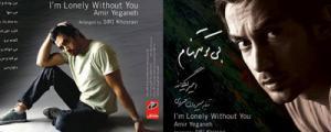 امیر یگانه: «موسیقی ما»؛ حامی موسیقی رسمی کشور
