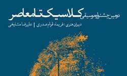 استقبال خوب از برنامههاي نخستين روز از جشنواره موسيقي كلاسيك تا معاصر