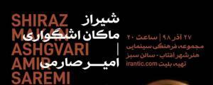 کنسرت ماکان اشگواری و امیر صارمی شیراز