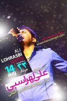 کنسرت «علی لهراسبی» 23 مردادماه در سالن میلاد برگزار می شود