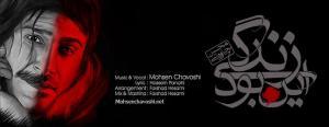 محسن چاوشی: این موزیک و خواندن من مثل شعر استاد و زندگی، کوتاه است...