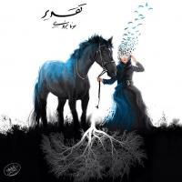 «مونا برزویی» از «تقدیر» رونمایی خواهد کرد