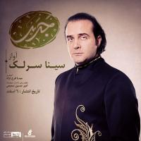 میدیا فرج نژاد: دلیل حمایت های استاد «محمدرضا شجریان» از «سینا سرلک» را در این آلبوم کاملا متوجه شدم