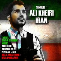 قطعه «ایران» با صدای «علی خیری»
