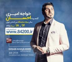 کنسرت احسان خواجهامیری با اجرای قطعات آلبوم جدید برگزار میشود