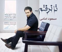 قطعه «تا نرفتم» با صدای مسعود امامی