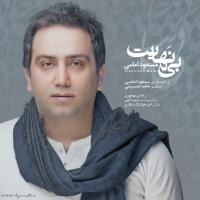 قطعه ی «بی نهایت» با ترانه، آهنگسازی و صدای «مسعود امامی»