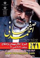 کنسرت «محمد اصفهانی» در کرج برگزار میشود