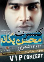 کنسرت محسن یگانه در بجنورد برگزار می شود