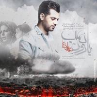 شهاب رمضان: هیچ انسان باانصافی جنگ، آدمکشی و ظلم را برنمیتابد
