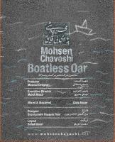 «محسن چاوشی» با «پاروی بی قایق» آمد