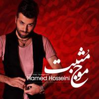 قطعه «موج مثبت» با صدای «حامد حسینی»