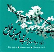 «به یاد استاد رجب علی امیری فلاح» ادای دین من به ایشان است
