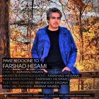 «پاییز بدون تو»؛ اولین تجربه «فرشاد حسامی» در عرصه خوانندگی