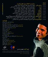 «با من باش» با صدای عارف محمدی به زودی منتشر می شود