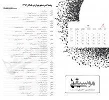 برنامه کامل کنسرتهای آذر 1396 - تهران