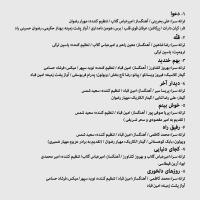 کاورهای آلبوم «قله» با صدای «امیرعباس گلاب» - خرداد 1398
