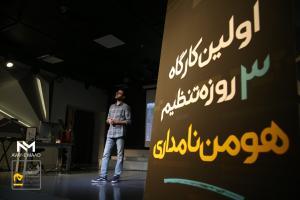 اولین کارگاه سه روزه تنظیم «هومن نامداری» - اردیبهشت 1398