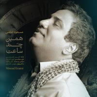 قطعه «همین چند ساعت» با صدای مسعود امامی