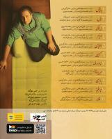 کاورهای آلبوم «همیشگی» مسعود امامی