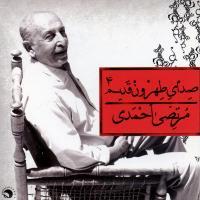 کاورهای آلبوم «صدای طهرون 4» اثر زنده یاد «مرتضی احمدی»
