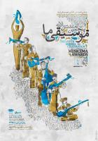 پوستر پنجمین جشن سالانه موسیقی ما