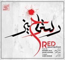 کاورهای آلبوم «رستاخیز سرخ» تولید مرکز موسیقی حوزه هنری