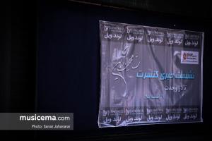 نشست خبری کنسرت شاهین آرین - 8 اسفند 1395