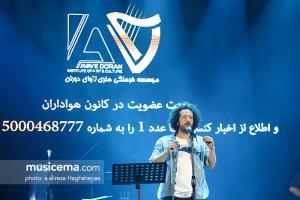 کنسرت سینا حجازی - 20 شهریور 1395