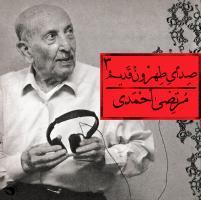 آلبوم صدای طهرون 3 - مرتضی احمدی
