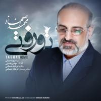 محمد اصفهانی: «تو رفتی » نگرشی است متفاوت به قطعه تقاص!