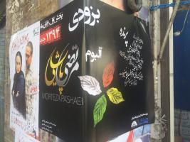 ناصر پاشایی: این آلبوم غیرقانونی است/ توضیحات موسسه صاحب اثر آلبوم