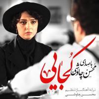 «کجایی» با صدای «محسن چاوشی» و همخوانی «سینا سرلک» منتشر شد