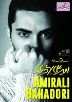 آلبوم «امیرعلی بهادری» 27 بهمن به بازار میآید