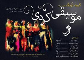 کنسرت موسیقی کردی گروه ترنگ برگزار میشود