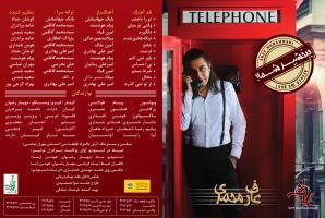 آلبوم «ببخشید شما» با صدای «عارف محمدی» منتظر میشود