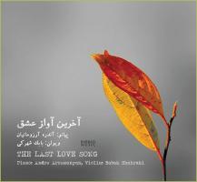 آلبوم «آخرین آواز عشق» اثر آرزومانیان و شهرکی منتشر شد